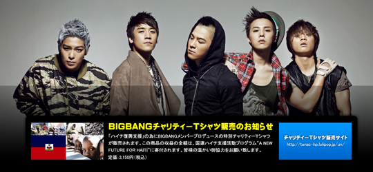BIGBANG_4thSINGLE_kokuren